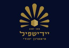 קשה להיות יהודי (1988)