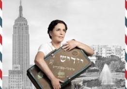 אין ישראל און צוריק